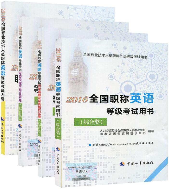 2016年龙8国际(综合类)考试教材+大纲+突破训练+历年真题(共4本)附光盘