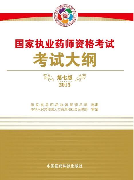 2015年国家执业药师资格考试大纲(第七版)中国医药科技出版