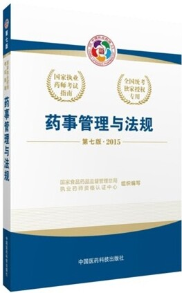 2015执业药师考试指南:药事管理与法规(公共科目)中药师西药师通用