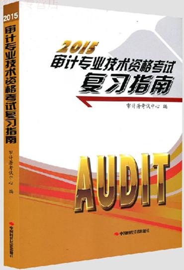 2015年审计专业技术资格考试复习指南(含2012—2014年试题及答案)