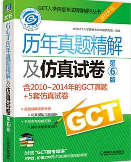2015年gct考试用书:历年真题精解及仿真试卷