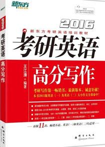 2018年考研用书