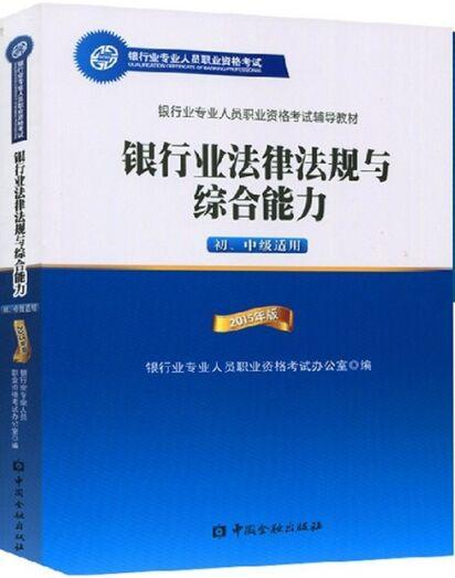 2019年银行从业资格证考试用书