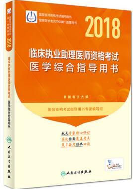 2017年临床执业助理医师考试医学综合指导用书(附赠考试大纲)人卫版