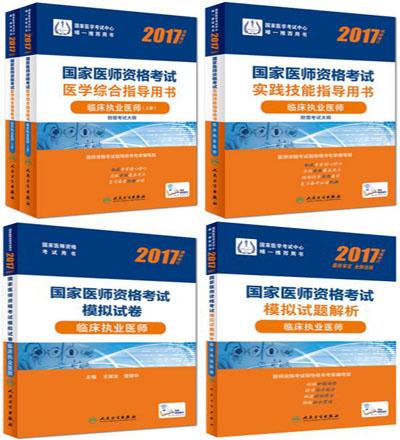 2017年临床医师实践技能+考试教材+模拟试题解析+模拟试卷(全套5本)人卫版