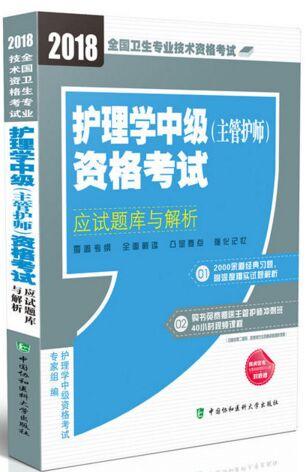 主管护师考试书