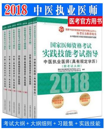 2018年中医执业医师考试教材+实践技能+考试大纲+习题集(共4本)