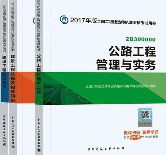 2017年二级建造师考试教材:公路工程管理专业+公共科目(全套3本)