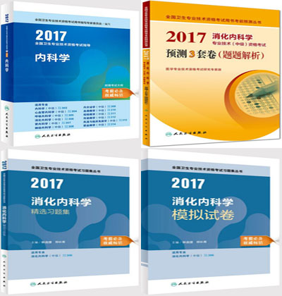 2017卫生专业资格考试书