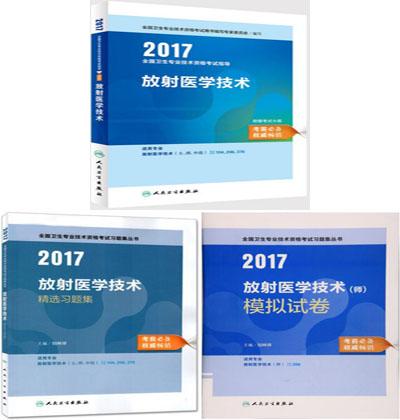 2018卫生专业资格考试书