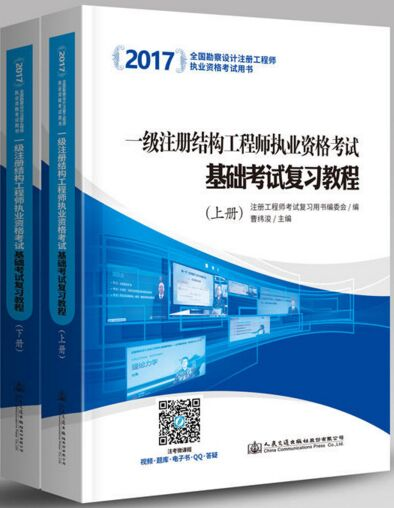 注册结构工程师考试书