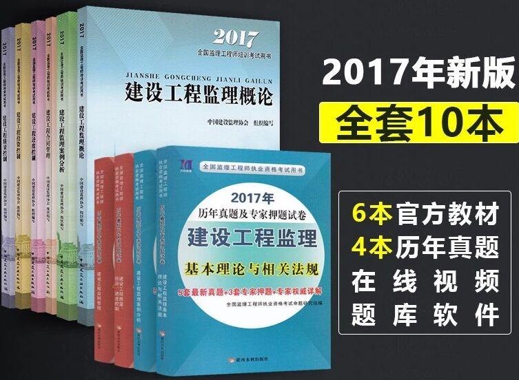 监理工程师考试书