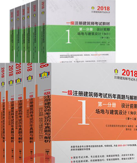 2018年一级建筑师考试教材+历年真题与解析(共11本)