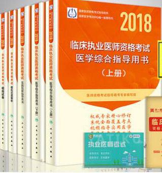 2018年临床医师实践技能+考试教材+模拟试题解析+模拟试卷(全套5本)人卫版