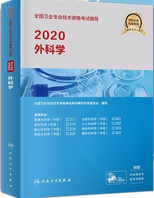 2020年全國衛生職稱考試教材:外科學(附考試大綱)