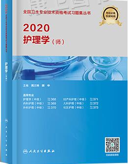 2020年全國衛生專業技術資格考試指導:護理學(師)教材附考試大綱