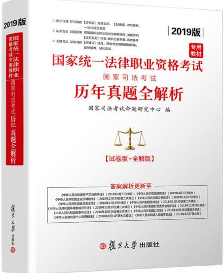 2019年国家司法考试历年真题全解析