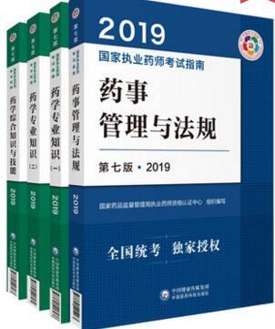 2019年执业药师考试教材(西药学)全套4本