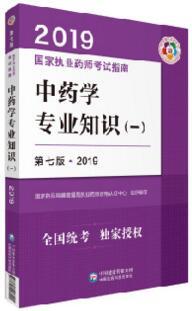 備考2020年執業藥師考試用書執業藥師資格考試指南:中藥學專業知識(一)教材