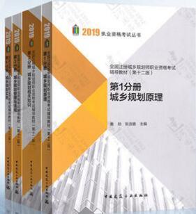 2019年注冊城鄉規劃師考試輔導教材(全套4本)第12版