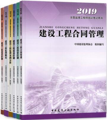 備考2020年監理工程師考試用書(全套6本)建筑工業出版監理工程師教材全套6本