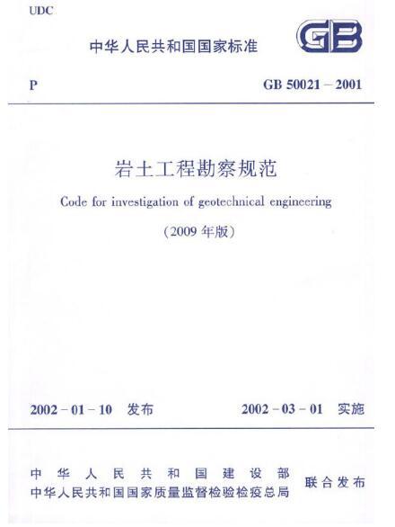 巖土工程勘察規范2009年版GB500212001