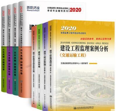 2020年監理工程師考試教材交通運輸+歷年真題及押題模擬卷(全套8本)