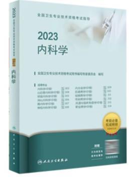 2021年内科主治医师教材大内科卫生职称考试教材内科学附考试大纲