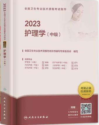 2021主管护师考试书护理学中级教材附考试大纲