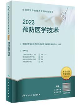 2021年预防医学技术士师中级适用于理化检验技术、微生物检验技术、消毒技术