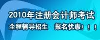 2010年注册会计师考试网上辅导