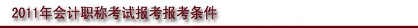 2011年会计龙8国际娱乐报考条件