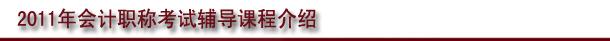 2011年会计龙8国际娱乐网上辅导