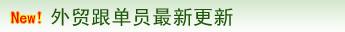 外贸跟单员亚博体育的官网最新更新