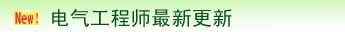 电气工程师乐虎国际游戏最近更新